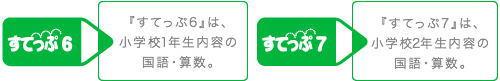 すてっぷ6・7